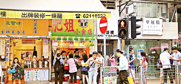 肥姐小食店1