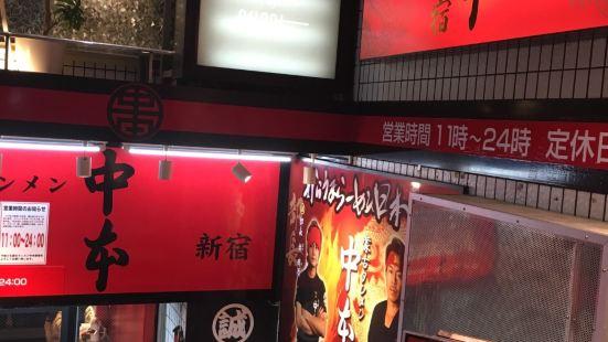 Moko Tanmen Nakamoto Shinjuku