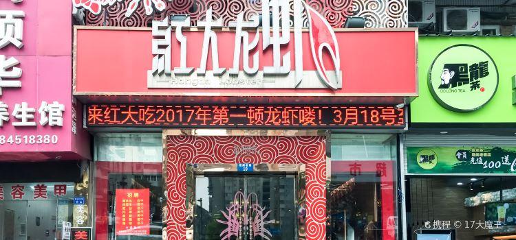 紅大龍蝦(程閣老巷店)1