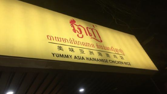 Yummy Asia Hainanese Chicken Rice