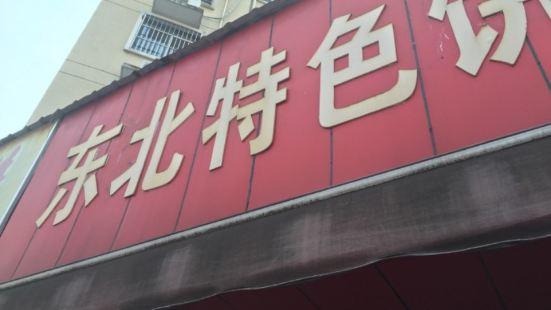 東北特色餅店