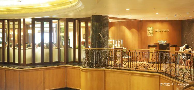 Hua Ting Restaurant1