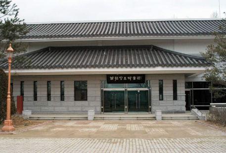 Namwon Soil Museum