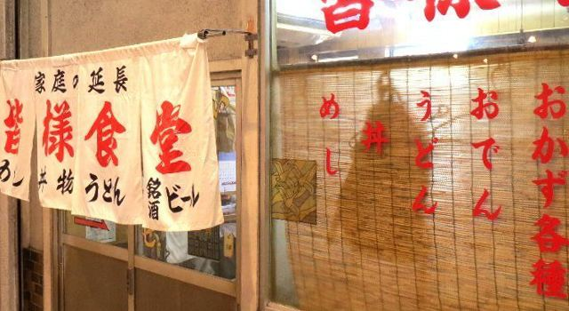 Minasama Shokudo
