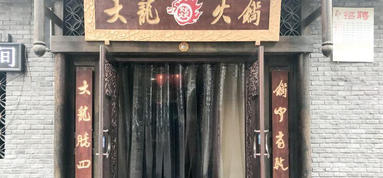 Da Long Yi Hot Pot1