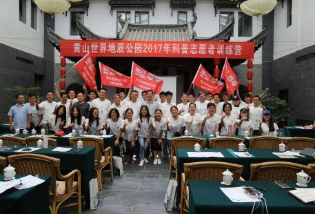 Huangshan Geological Museum