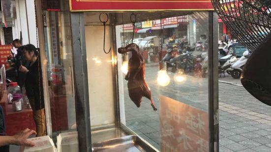 北京果木烤鴨新安店(新安店)