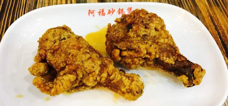 阿福砂鍋煲1