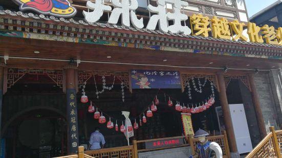 La Zhuang Chongqing Lao Hotpot (GuiJie)