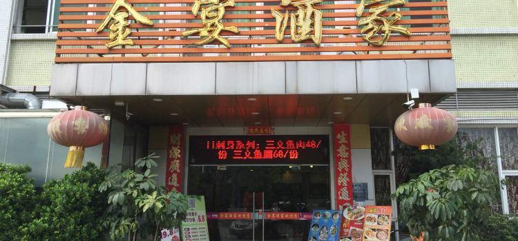 Jin Yan Restaurant2