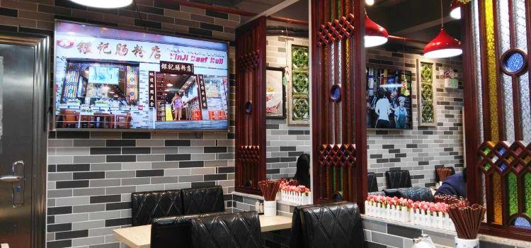銀記腸粉店(華利店)2