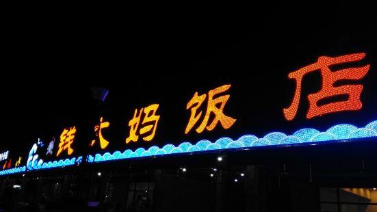 錢大媽海鮮飯店(保利店)