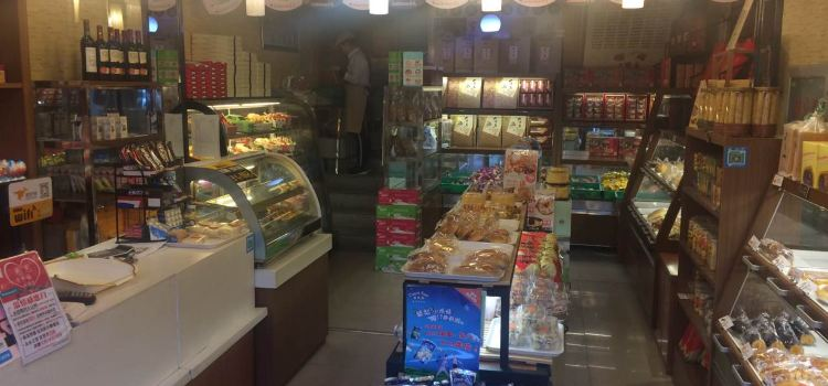 青藝食品(振興店)2