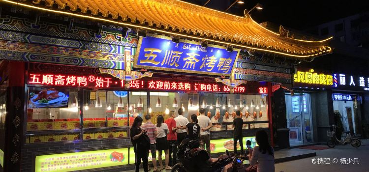 Wu Shun Zhai Halal Roast Duck ( Wen Hua Road Fen Dian)
