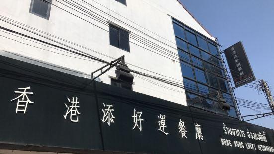 香港添好運茶餐廳(清邁古城店)
