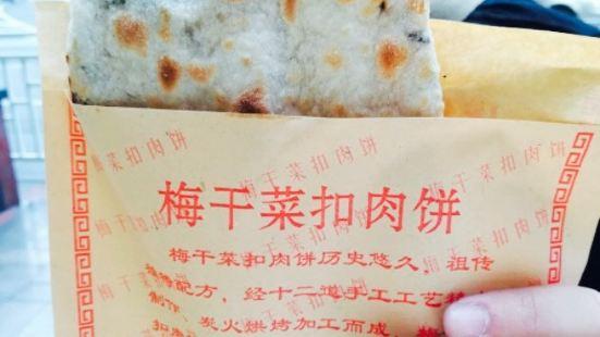 梅菜扣肉餅(世貿大廈店)