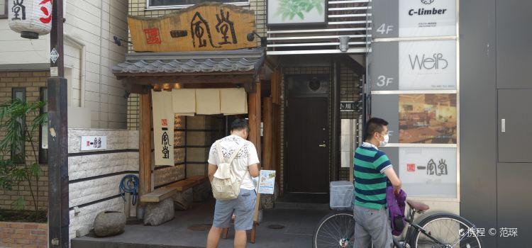 Ippudo Daimyo1