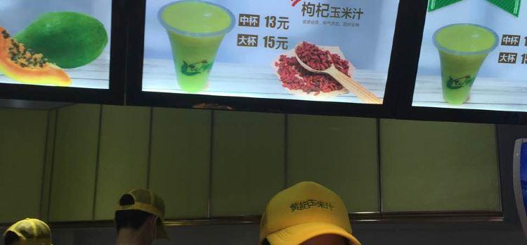黃記玉米汁(正佳廣場M層店)2