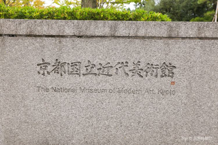 The National Museum of Modern Art, Kyoto3