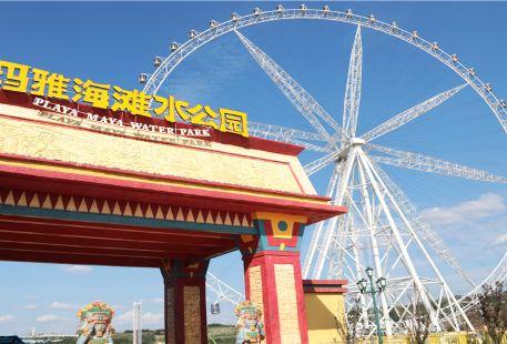 重慶瑪雅海灘水公園