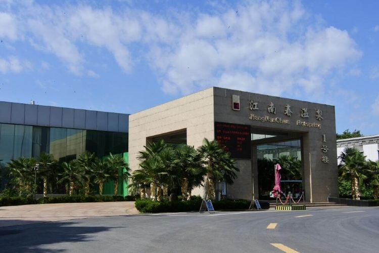 江南春溫泉4