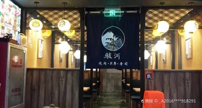 Suruga Japanese Restaurant3