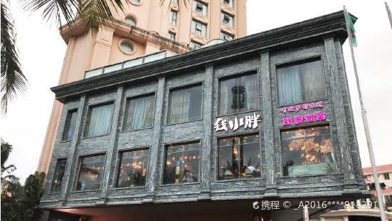 錢小胖新派湘菜館(大東海店)