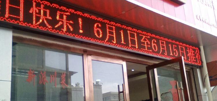 蒸美味中式餐廳1