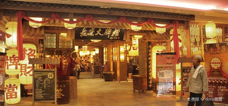 Chang'an Snack Booth (Saga International Shopping Center)2