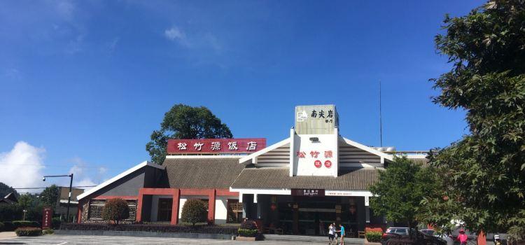 南尖岩景區餐廳