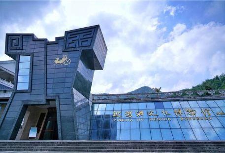 Yingjiajiu Culture Museum