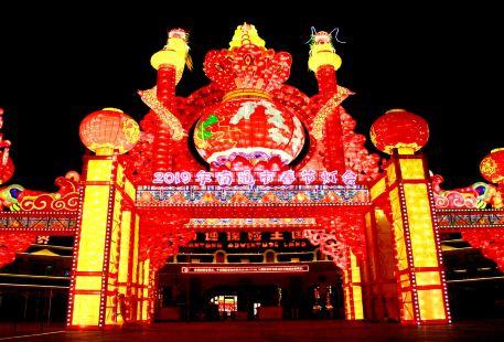Nantong Adventure Kingdom