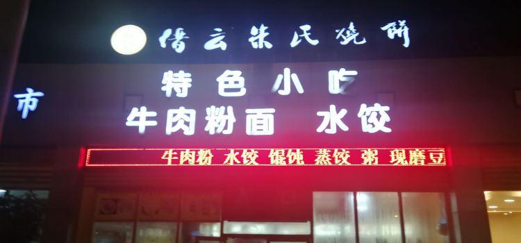 (雲峰服務區)餐廳3