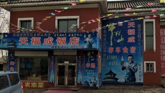 天福成飯店