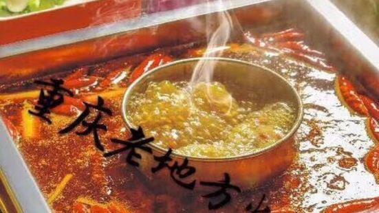 重慶老地方火鍋