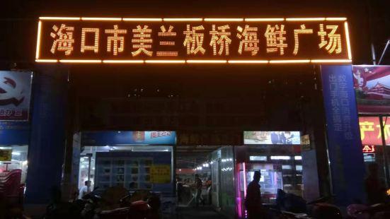 盧林興餐飲店