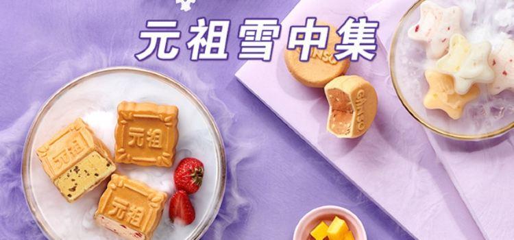 元祖食品(諸暨大唐店)3