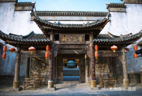Qianhua Ancient Village