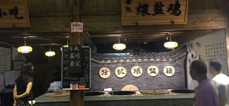 徐記煨鹽雞2