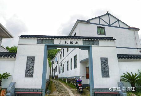 Former Residence of Sanmao