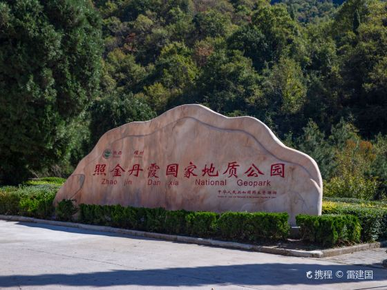 照金丹霞國家地質公園