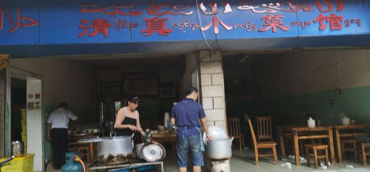 清真小菜館1