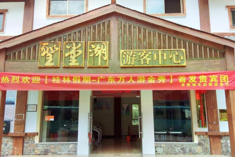 Jinxiu Shengtang Lake Ecotourism Scenic Area