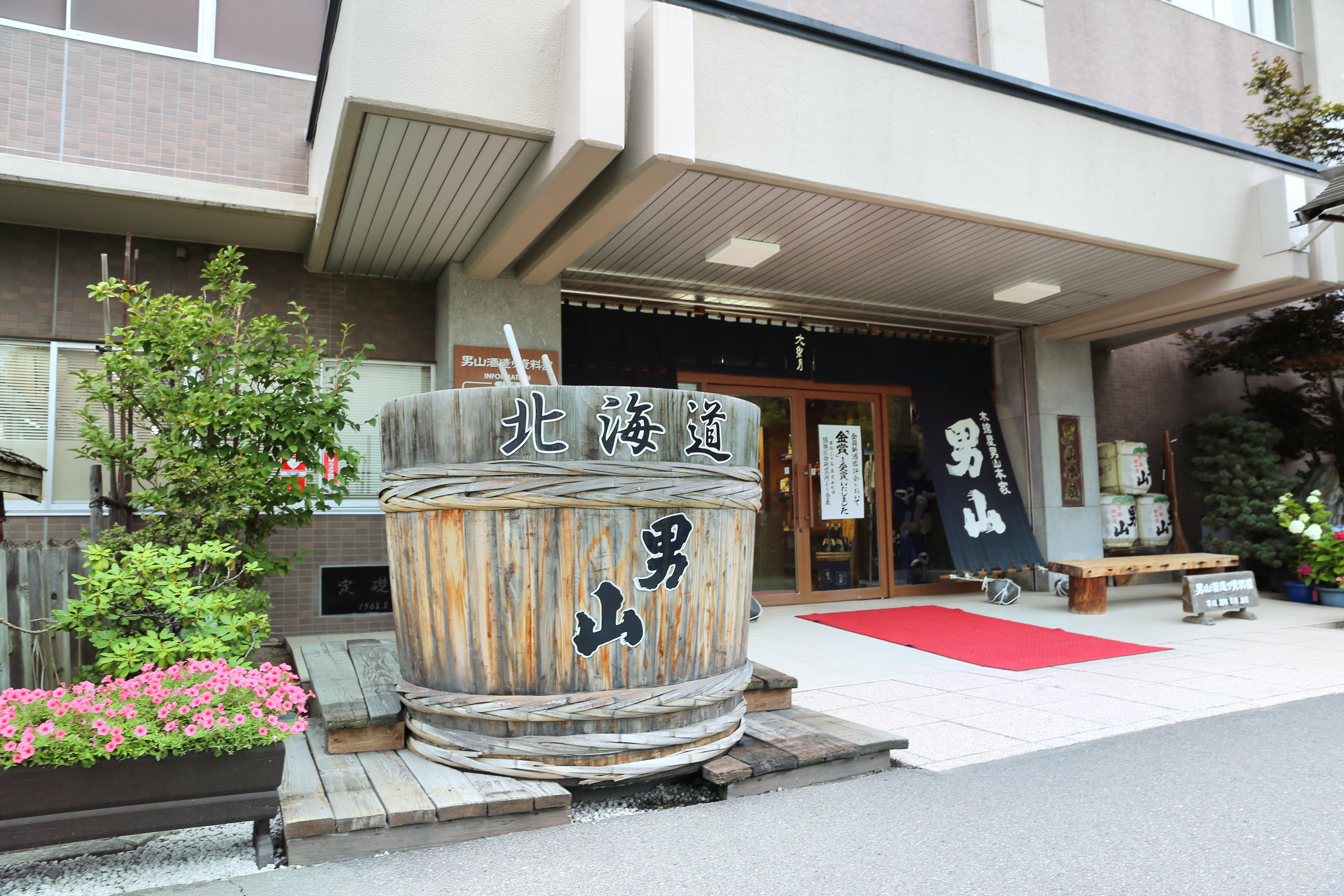 오토코야마 주조공장