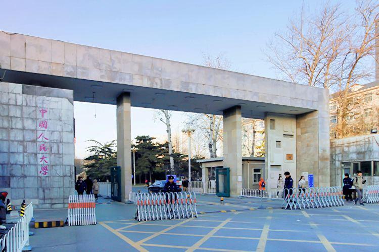 중국인민대학