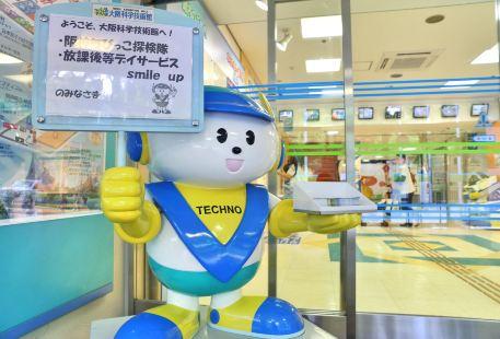 大阪科學技術館