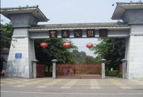 Wengting Park (East Gate)
