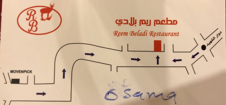 Reem Beladi Restaurant3