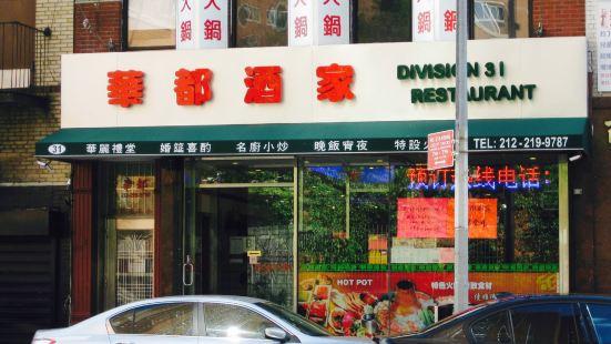 Hua Du Seafood Restaurant
