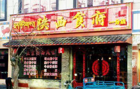 陝西食府(一分店)